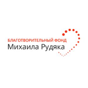 НО «Фонд Михаила Рудяка»