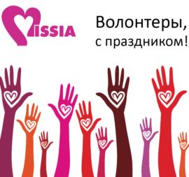 MISSIA поздравляет волонтеров с праздником!