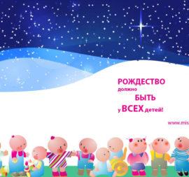 MISSIA поздравляет с Рождеством Христовым