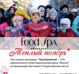 Компания FOOD SPA объявляет «Тёплый ноябрь»