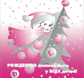 Рождество должно быть у ВСЕХ детей!
