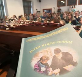 Презентация книги «Детям нужно солнце. Знакомство с нашим другом Паисием Святогорцем»