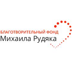 Благотворительный фонд содействия деятельности в сфере образования, науки, культуры, искусства, просвещения, духовному развитию личности имени Михаила Рудяка