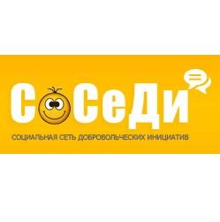 Межрегиональная благотворительная общественная организация «Социальная сеть добровольческих инициатив «СоСеДИ»