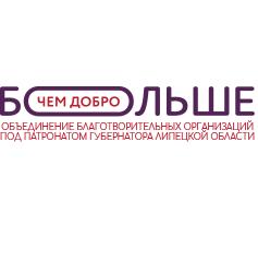 Объединение благотворительных организаций  города Липецка «Больше, чем добро!».