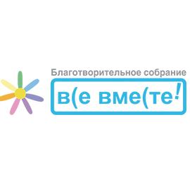Ассоциация cоциально-ориентированных некоммерческих организаций «Благотворительное собрание «Все вместе»