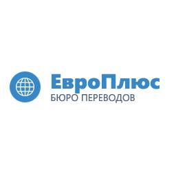Бюро переводов «ЕвроПлюс»