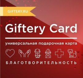 Добрая акция с Giftery Card