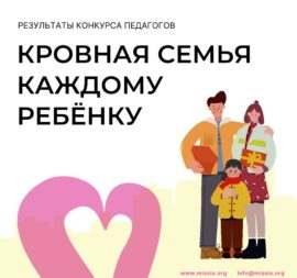 Конкурс педагогов «Кровная семья каждому ребенку»