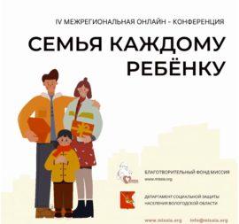 Анонс: IV международную конференцию «Семья каждому ребенку»