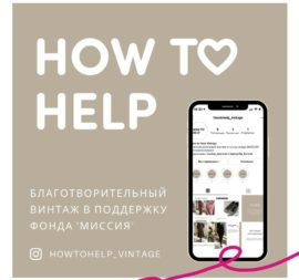 How To Help Vintage