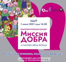 Благотворительный концерт «Миссия Добра»