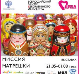 Выставка «Миссия Матрешки» во Всероссийском музее декоративного искусства